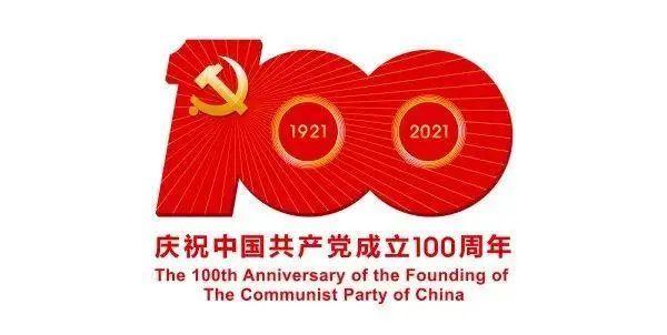 建党100周年活动标识图案使用指南