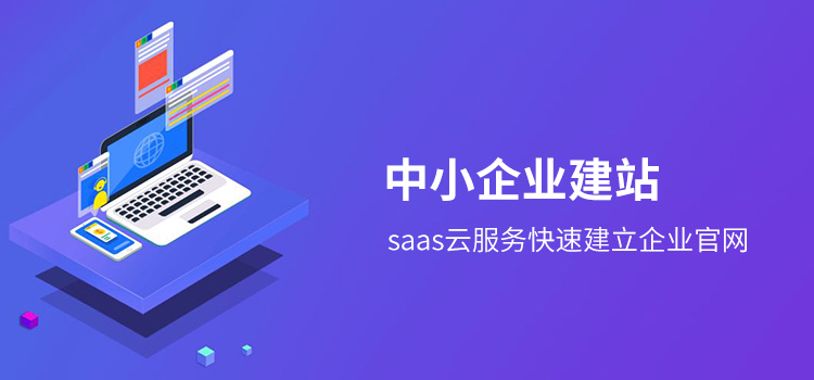 SaaS模式建站服务:已进化为中小企业建站的最佳选择